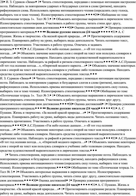 И. З. Суриков «Зима»1Читать стихотворения, передавая с помощью интонации настроение поэта