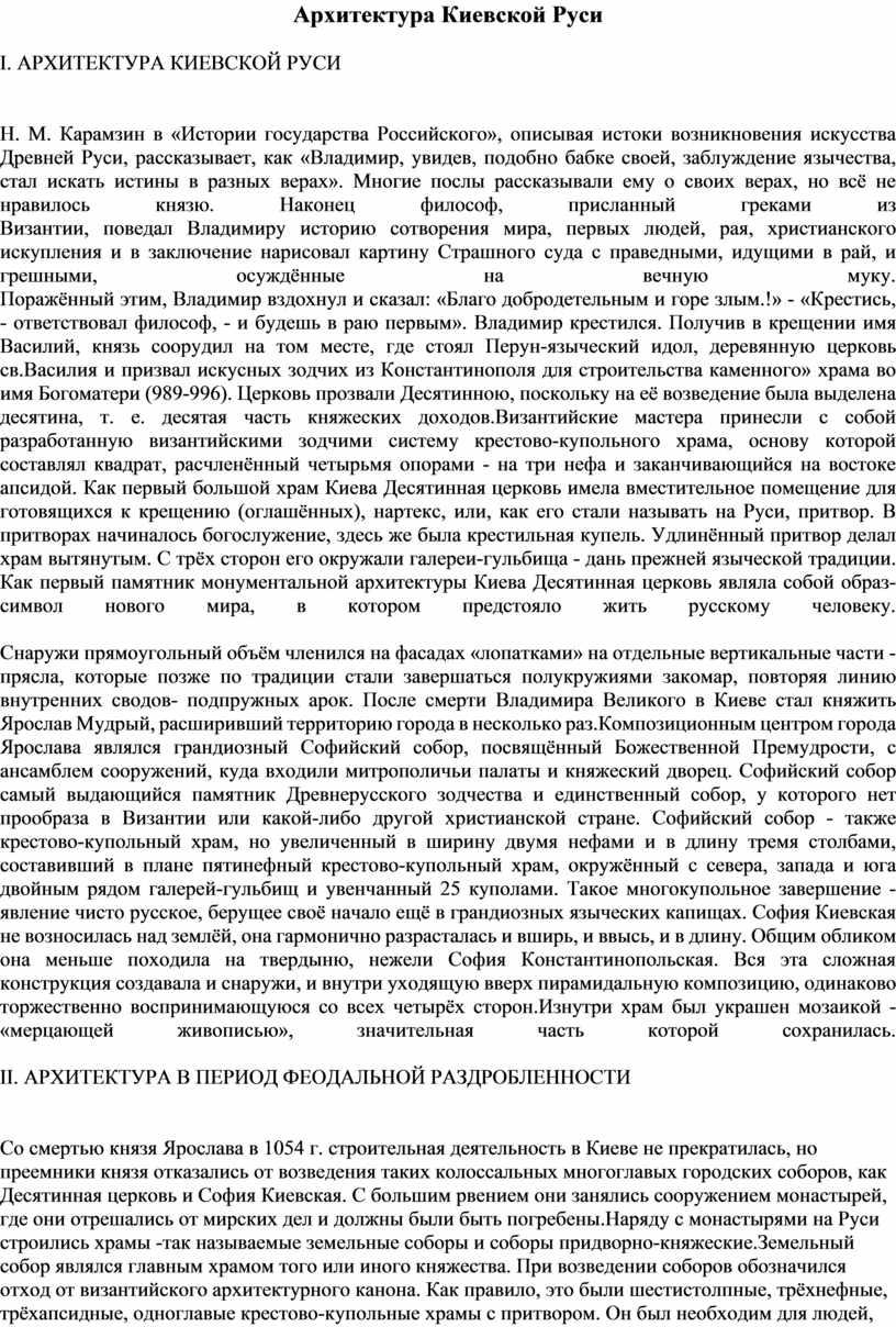 Архитектура Киевской Руси I