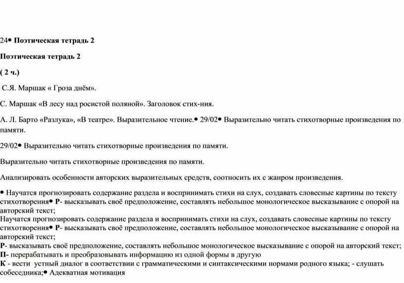 Поэтическая тетрадь 2 ( 2 ч