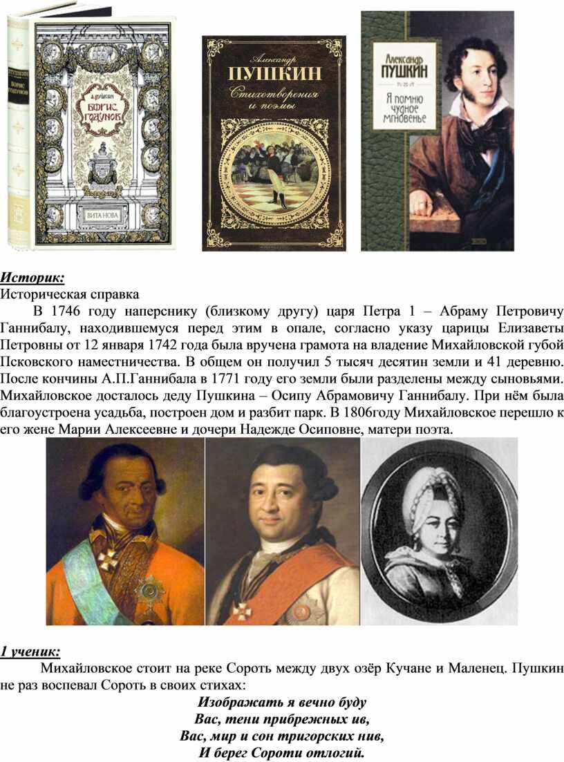 Историк: Историческая справка