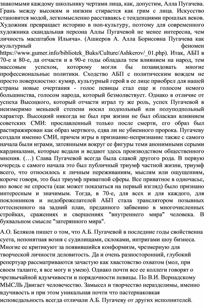 Алла Пугачева. Грань между высоким и низким стирается как грим с лица