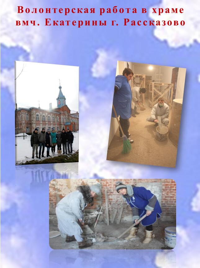 Волонтерская работа в храме вмч