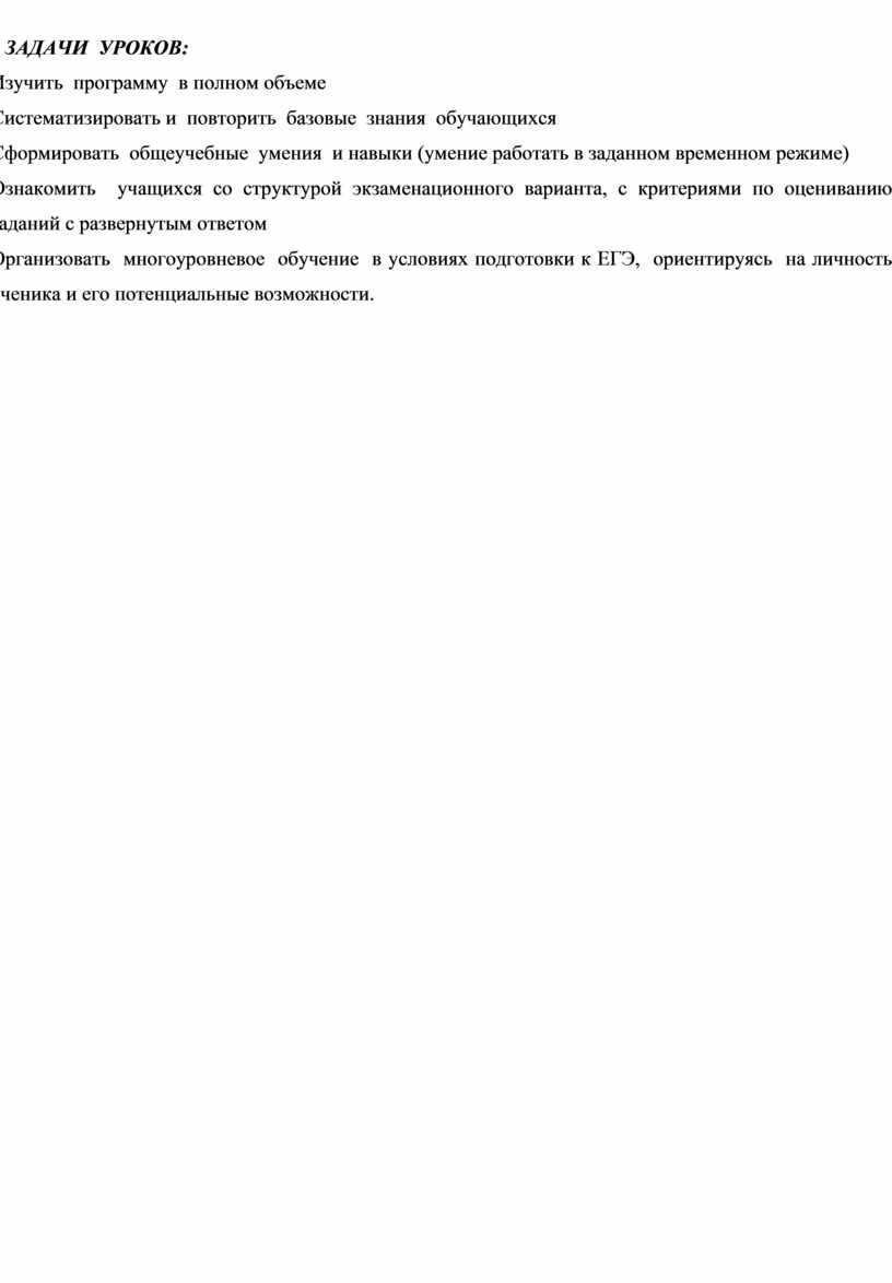 ЗАДАЧИ УРОКОВ: ü Изучить программу в полном объеме ü