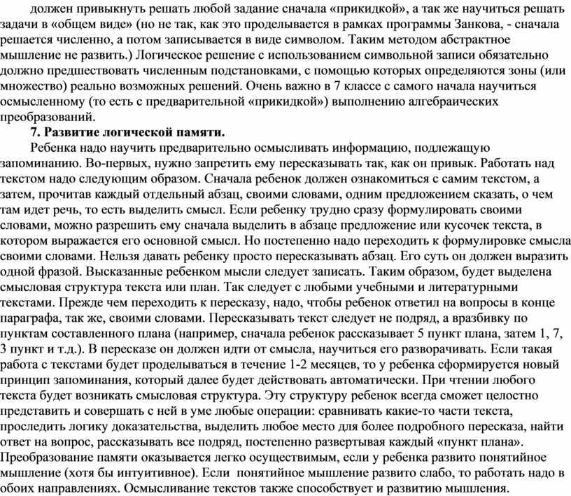 Занкова, - сначала решается численно, а потом записывается в виде символом