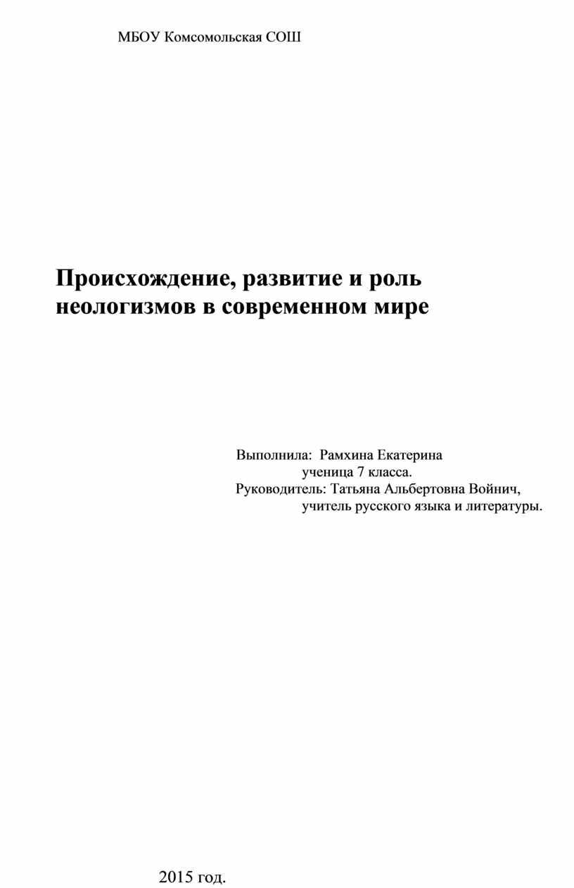 МБОУ Комсомольская СОШ
