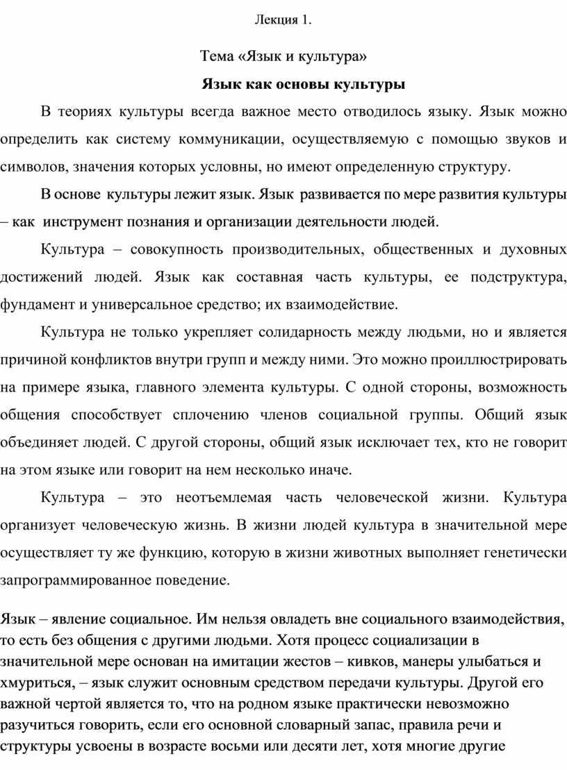 Лекция 1. Тема «Язык и культура»