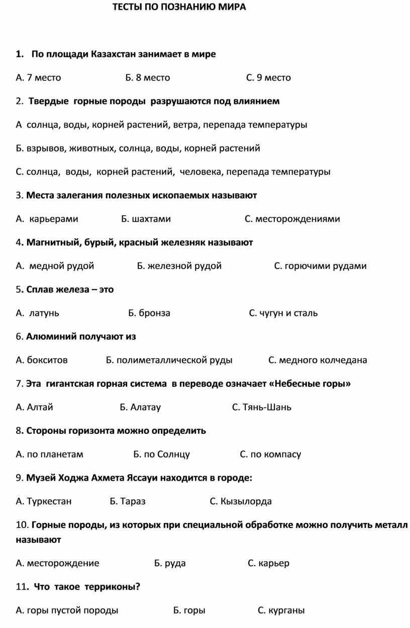 ТЕСТЫ ПО ПОЗНАНИЮ МИРА 1.
