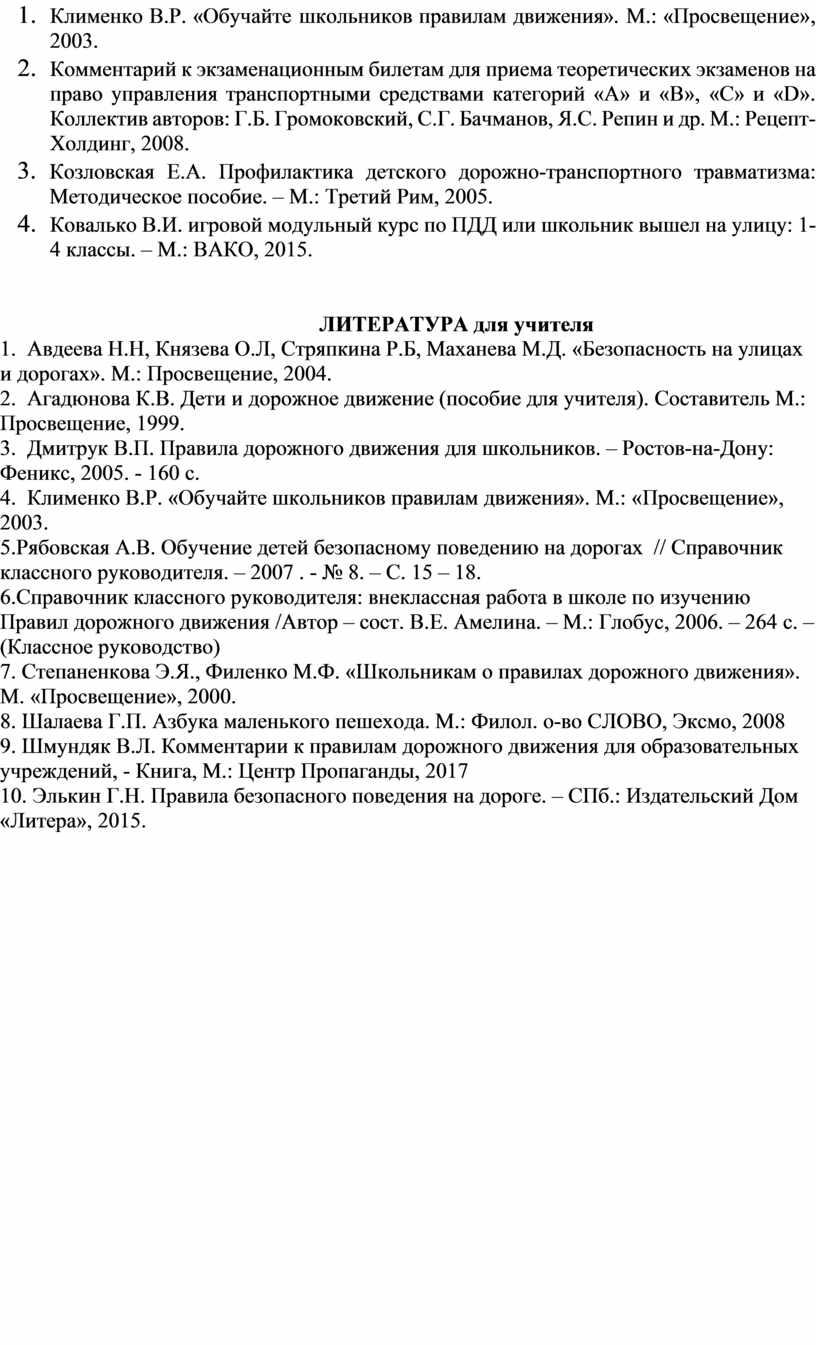 Клименко В.Р. «Обучайте школьников правилам движения»