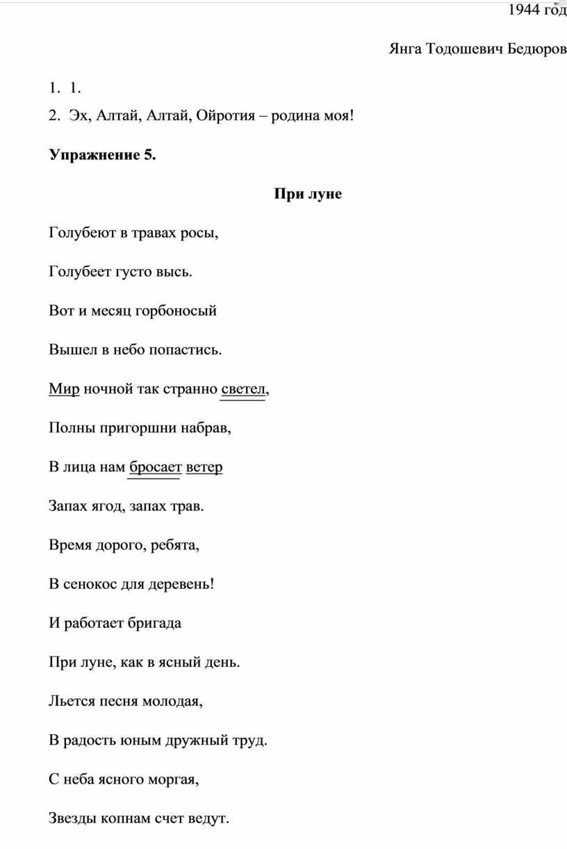 Янга Тодошевич Бедюров 1. 1