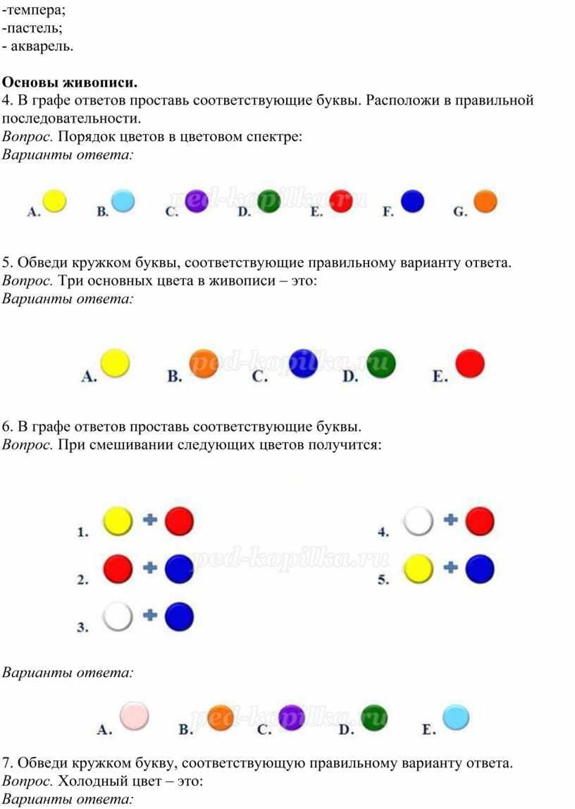 Основы живописи. 4. В графе ответов проставь соответствующие буквы