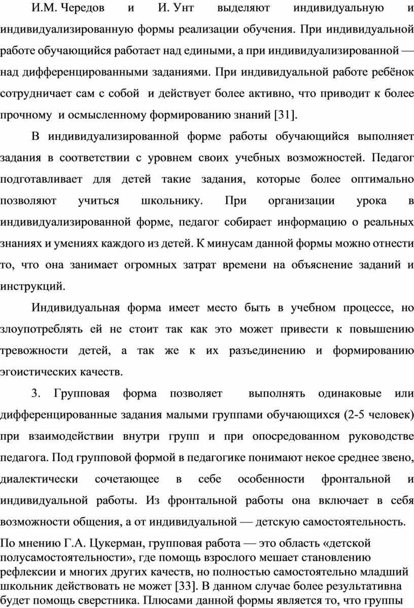 И.М. Чередов и И. Унт выделяют индивидуальную и индивидуализированную формы реализации обучения