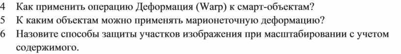 Как применить операцию Деформация (Warp) к смарт-объектам? 5