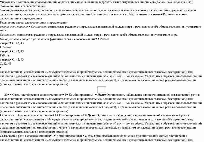 Упражнять в составлении словосочетаний, обратив внимание на наличие в русском языке ситуативных синонимов (ученик, сын, пациент и др