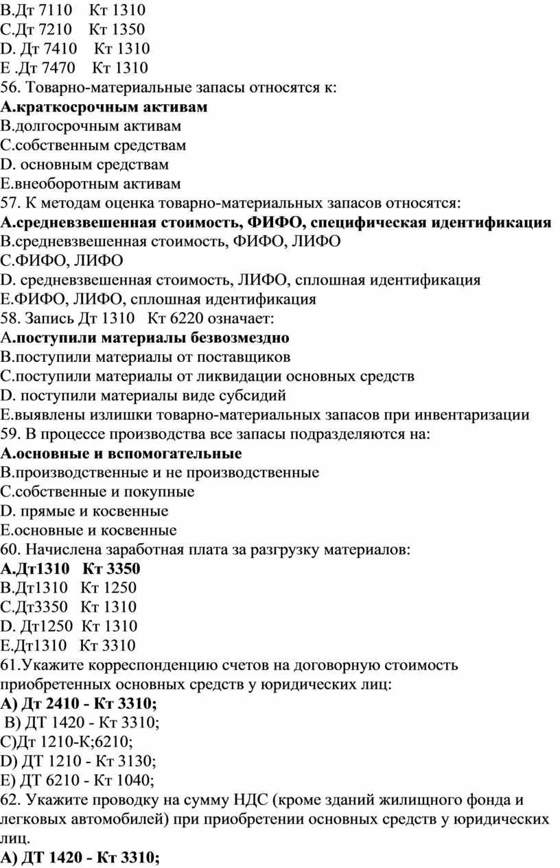 В.Дт 7110 Кт 1310 С.Дт 7210