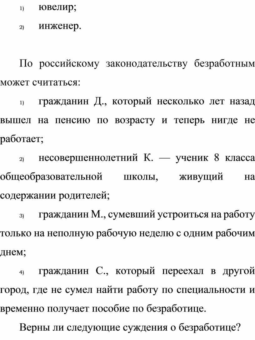 По российскому законодательству безработным может считаться: 1) гражданин