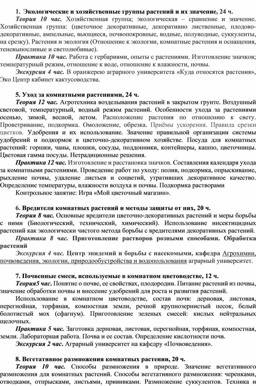 Экологические и хозяйственные группы растений и их значение , 24 ч