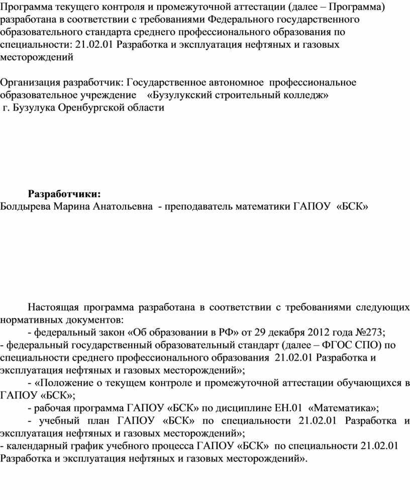 Программа текущего контроля и промежуточной аттестации (далее –