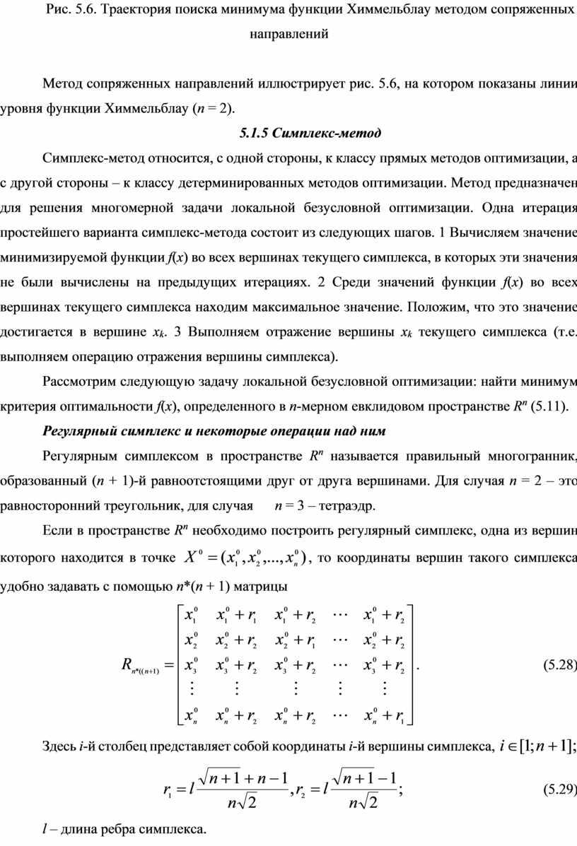 Рис. 5.6. Траектория поиска минимума функции