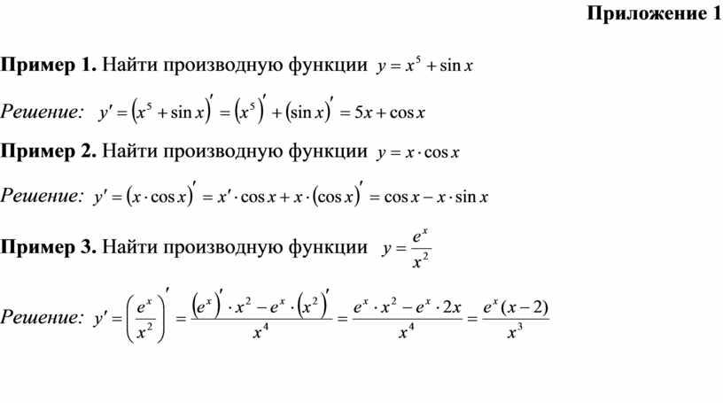 Приложение 1 Пример 1. Найти производную функции