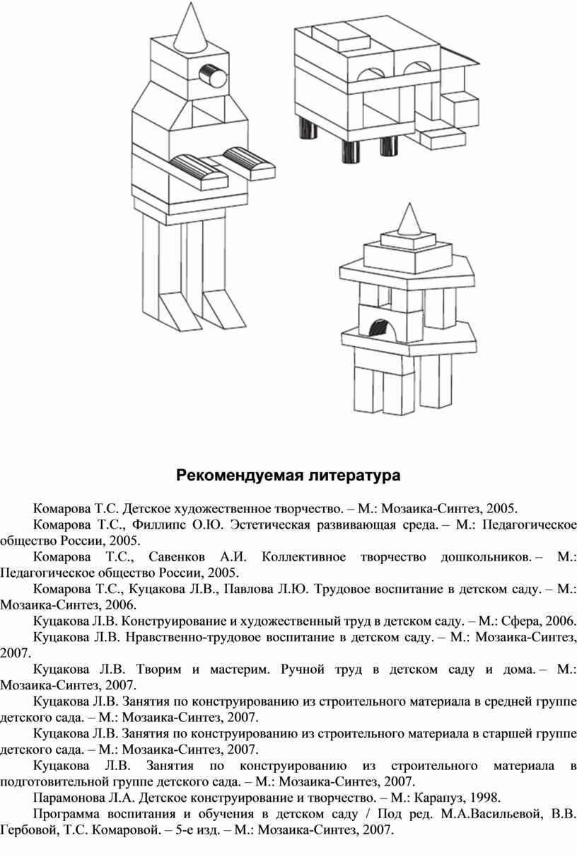 Рекомендуемая литература Комарова