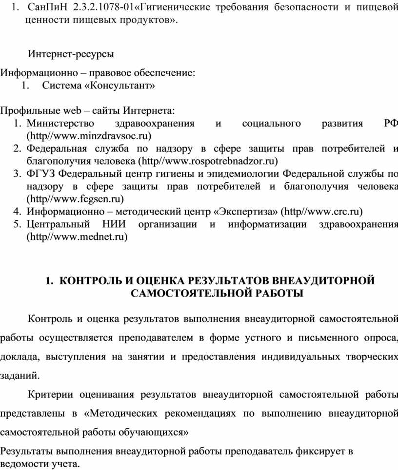СанПиН 2 .3.2.1078-01«Гигиенические требования безопасности и пищевой ценности пищевых продуктов»