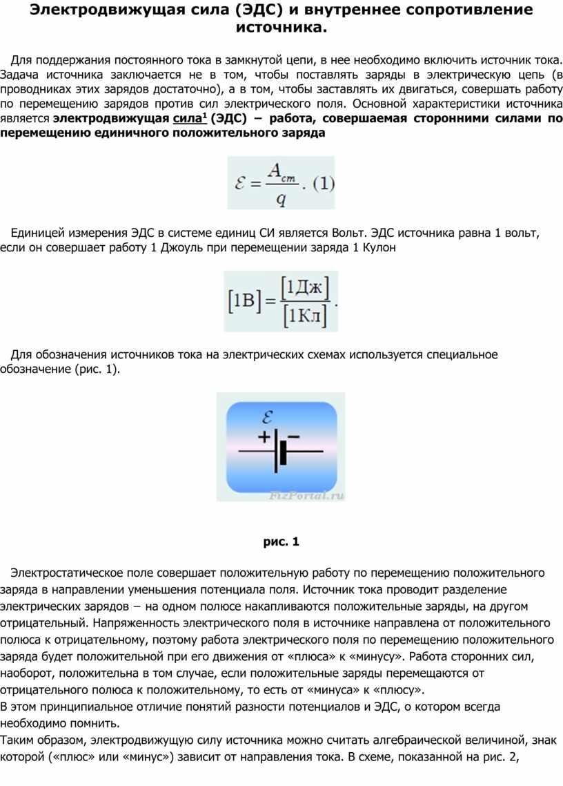 Электродвижущая сила (ЭДС) и внутреннее сопротивление источника