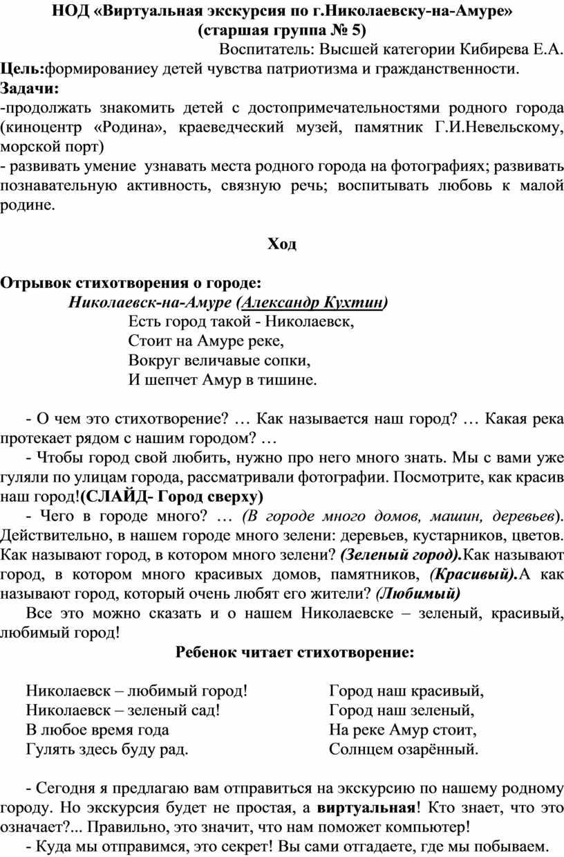 НОД «Виртуальная экскурсия по г