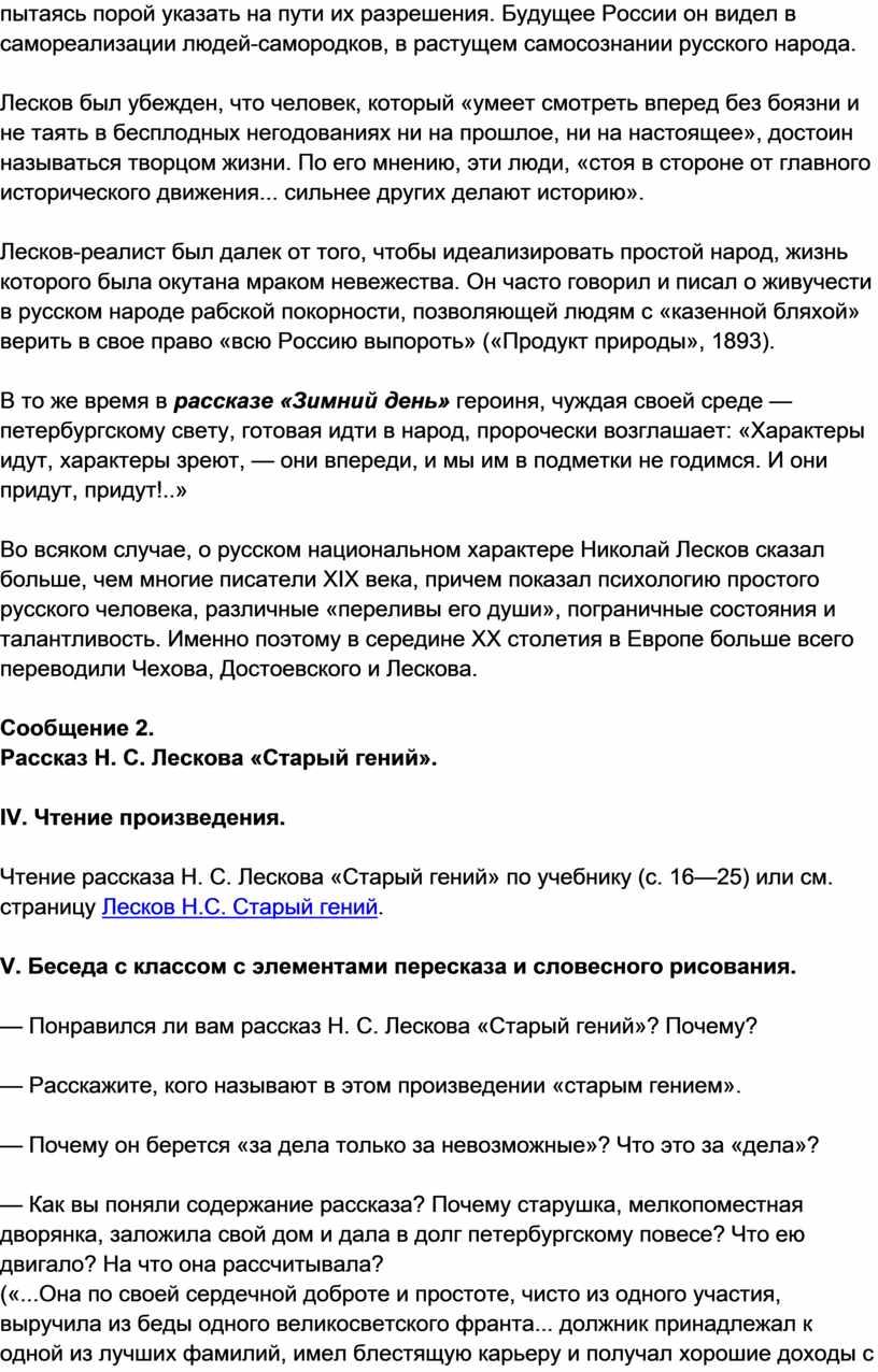 Будущее России он видел в самореализации людей-самородков, в растущем самосознании русского народа