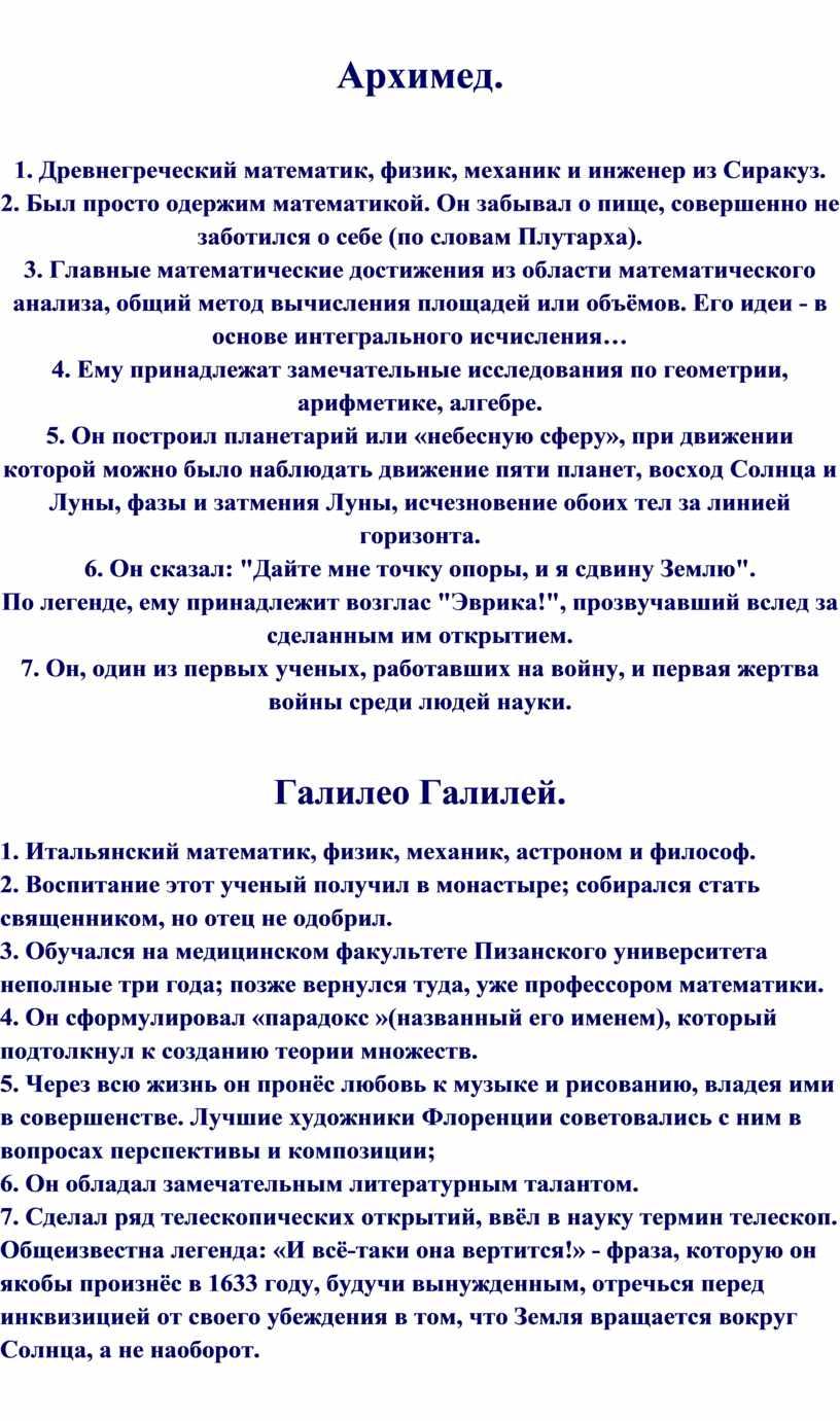 Архимед. 1. Древнегреческий математик, физик, механик и инженер из
