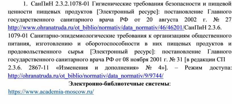 СанПиН 2.3.2.1078-01 Гигиенические требования безопасности и пищевой ценности пищевых продуктов [Электронный ресурс]: постановление