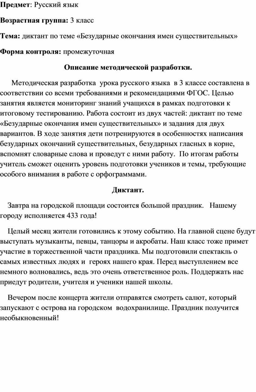 Предмет : Русский язык Возрастная группа: 3 класс