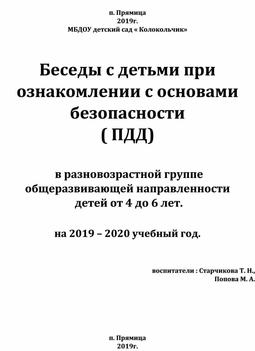 Прямица 2019г. МБДОУ детский сад «