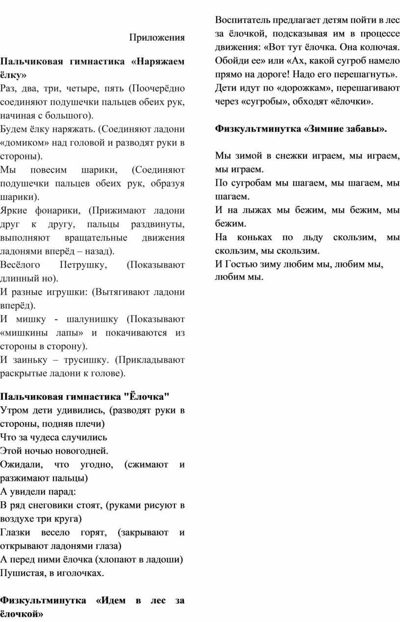 Приложения Пальчиковая гимнастика «Наряжаем ёлку»