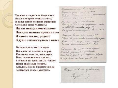 Презентация С.В.Ковалевская - женщина математик!