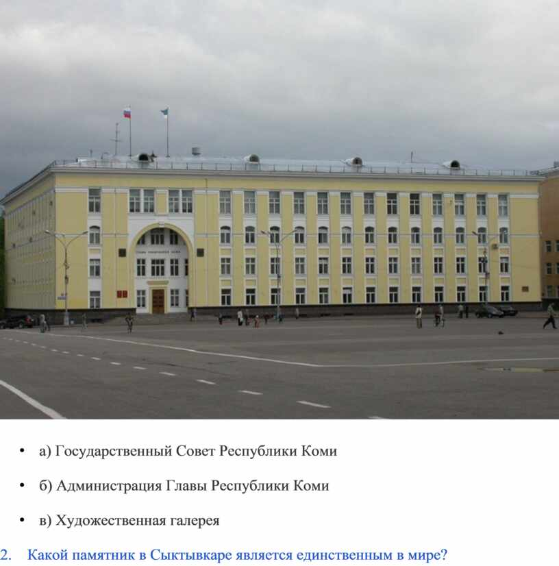 Государственный Совет Республики