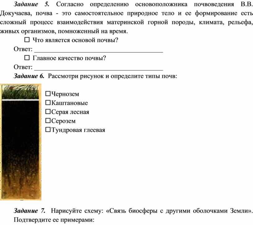 Задание 5. Согласно определению основоположника почвоведения