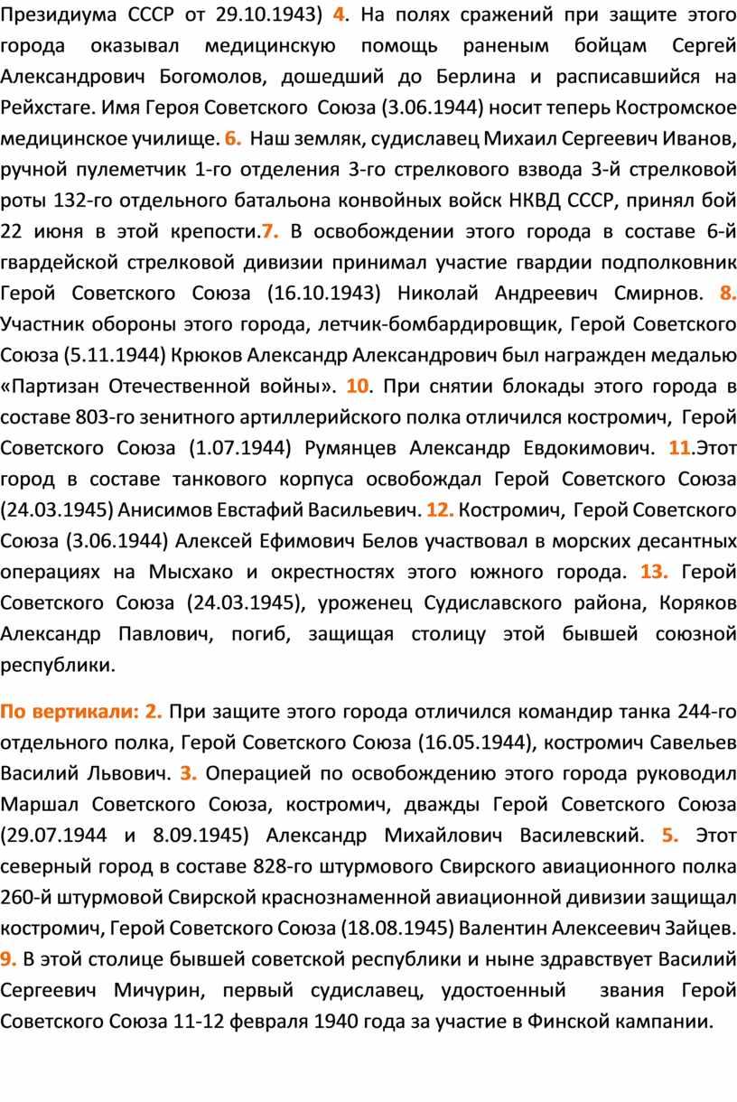 Президиума СССР от 29.10.1943) 4