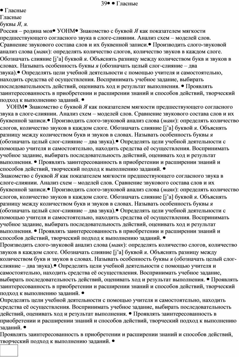 Гласные буквы Я, я. Россия – родина мояУОНМЗнакомство с буквой