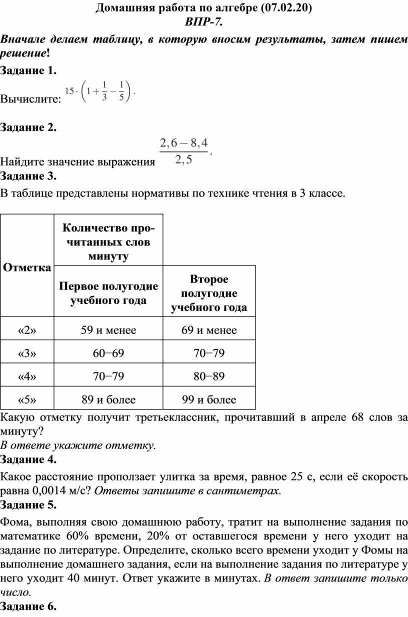 Домашняя работа по алгебре (07
