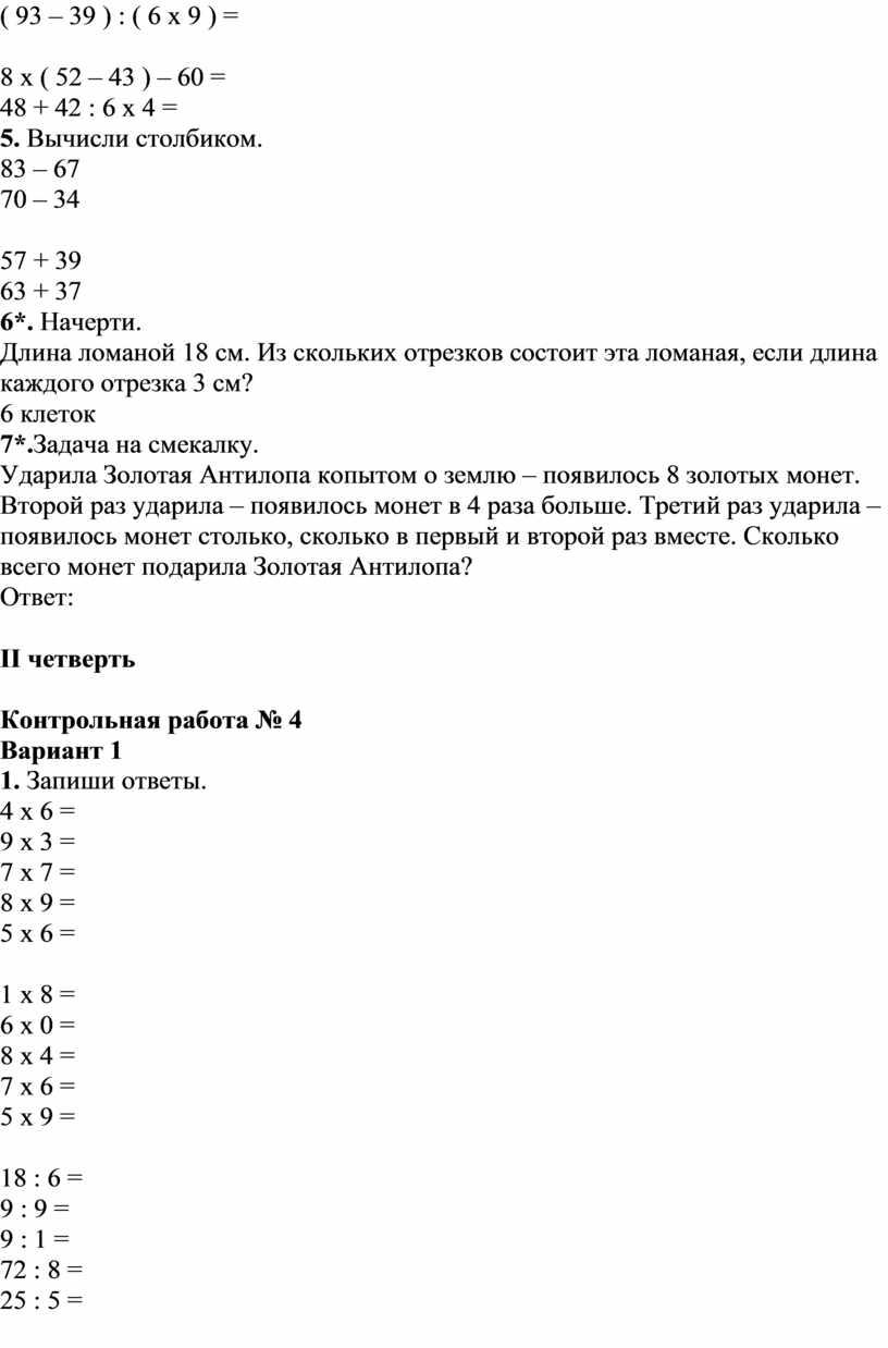 Вычисли столбиком. 83 – 67 70 – 34 57 + 39 63 + 37 6*