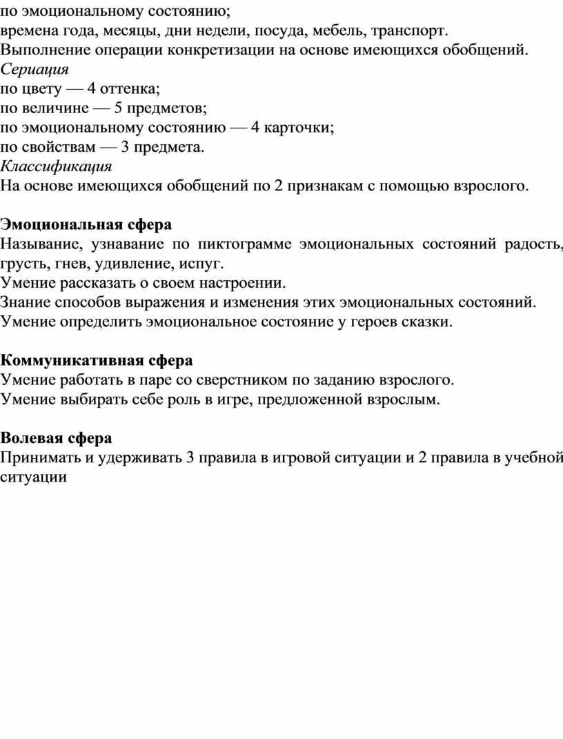 Выполнение операции конкретизации на основе имеющихся обобщений