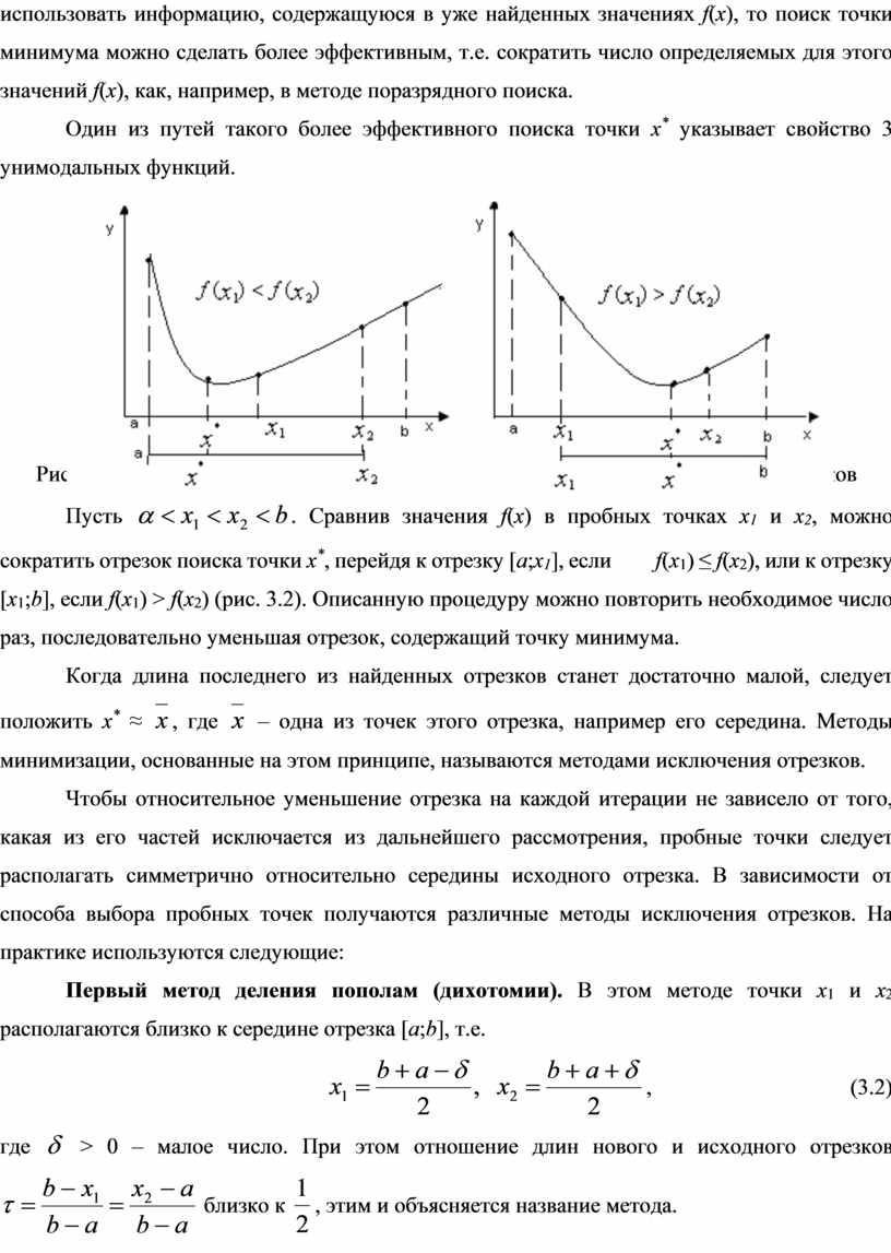 Один из путей такого более эффективного поиска точки x * указывает свойство 3 унимодальных функций
