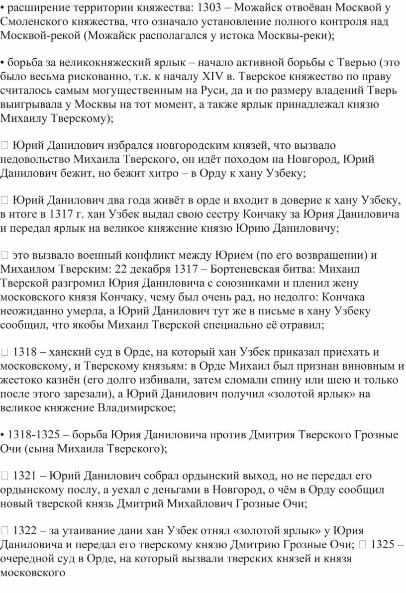 Можайск отвоёван Москвой у Смоленского княжества, что означало установление полного контроля над