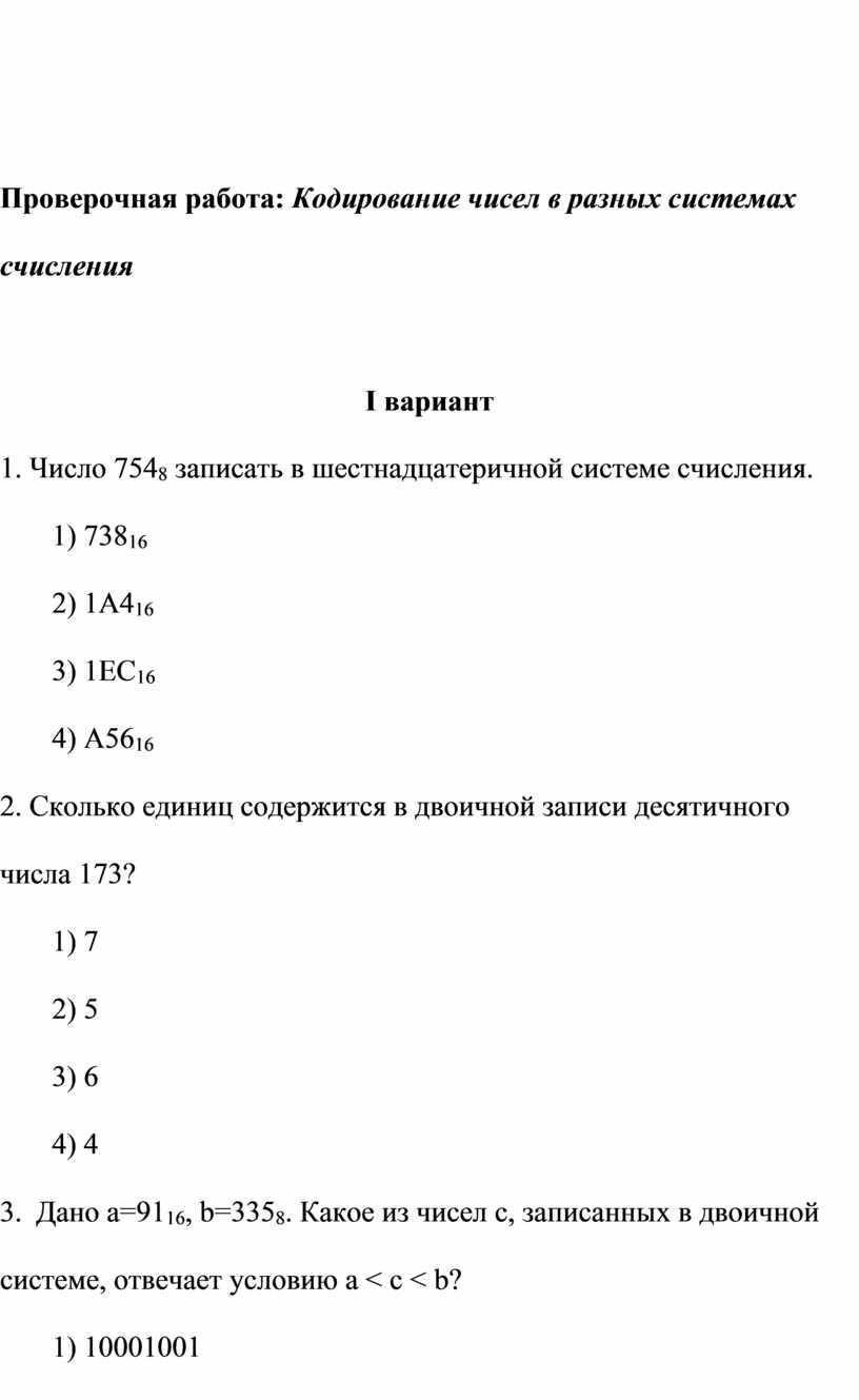 Проверочная работа: Кодирование чисел в разных системах счисления