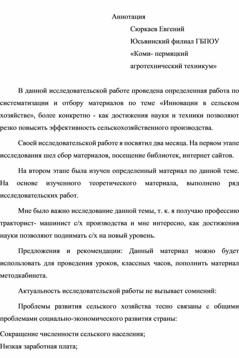 Аннотация Сюркаев Евгений Юсьвинский филиал