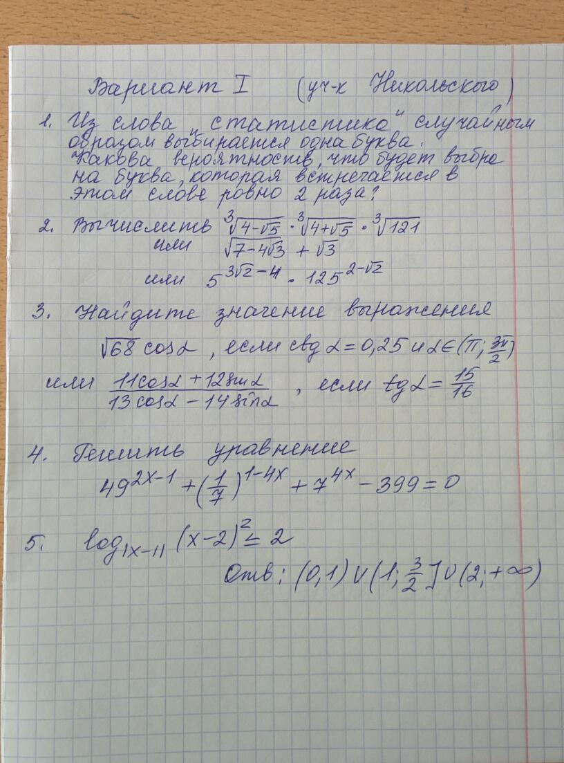 Проверочная контрольная работа по алгебре и началам анализа ,11 класс. (подготовка к ЕГЭ)