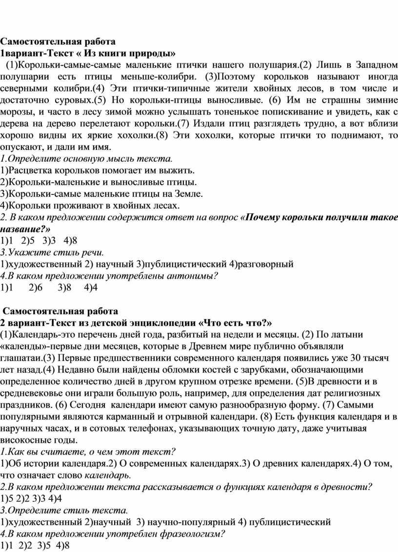 Самостоятельная работа 1вариант-Текст «