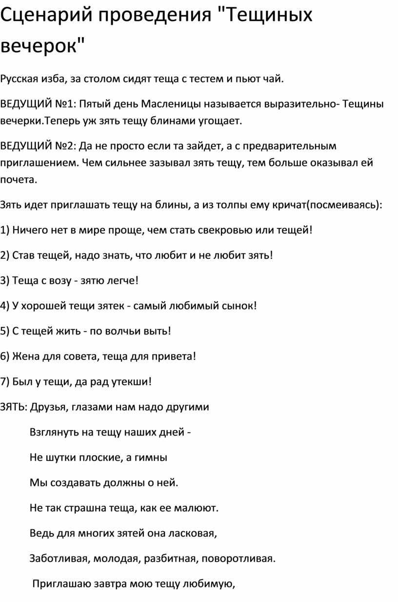 """Сценарий проведения """"Тещиных вечерок"""""""