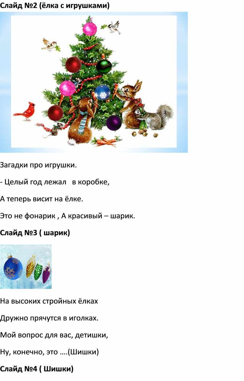 Слайд №2 (ёлка с игрушками)