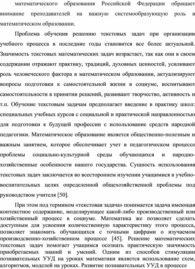 Российской Федерации обращает внимание преподавателей на важную системообразующую роль в математическом образовании